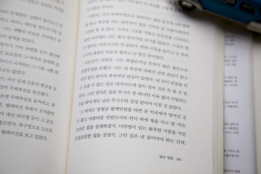 diary050216-6